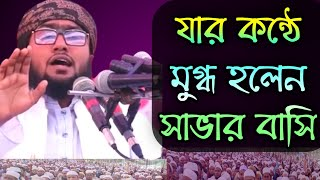 Download lagu য র কণ ঠ ম গ ধ স ভ র ব স নত ন ওয জ maulan shoaib ahmed ashrafi 2018 MP3