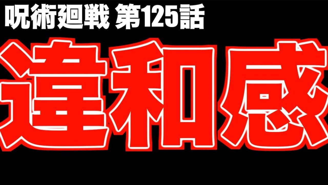 戦 125 廻 呪術