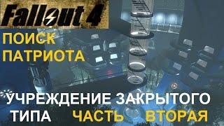 Fallout 4 Учреждение Закрытого Типа Вторая Часть