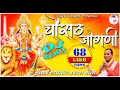 Chousath Jogani Re Devi DJ Remix Full HD || चौसठ जोगणी  रे भवानी  डी जे रीमिक्स  सुपरहिट भजन