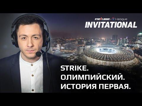 Strike. Олимпийский. История первая.