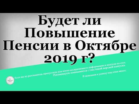 Будет ли Повышение Пенсии в Октябре 2019 года