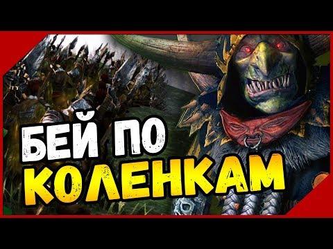 Total War: Warhammer - Кампания Гоблины [LEGENDARY] #1