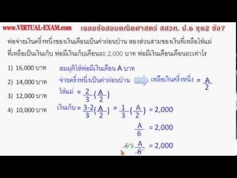 เฉลยข้อสอบแข่งขันคณิตศาสตร์ สสวท. ป.6 ชุด2 ข้อ7