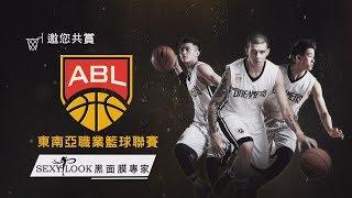 寶島夢想家(台灣) vs.忠信功夫(中國)《ABL東南亞職業籃球聯賽》2018.1.27