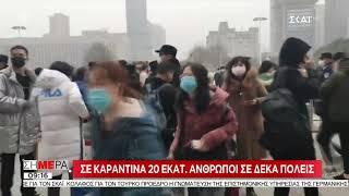 Σήμερα   Σε καραντίνα εκατομmύρια άνθρωποι σε δέκα πόλεις   24/01/2020