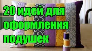 20 идей по оформлению подушек своими руками(Декоративные подушки есть практически в каждом доме. Запасливые хозяйки всегда имеют несколько смен навол..., 2015-08-06T20:25:10.000Z)