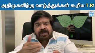 t-rajendar-wishes-to-aiadmk-admk-tr-hindu-tamil-thisai