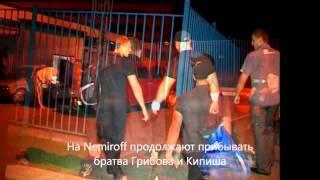 Рейдерская атака Грибова и Кипиша на Nemiroff(Весной 2011 года начинается спланированная и жесткая атака на семью Глусь, которая основала компанию и разви..., 2014-02-13T19:38:51.000Z)