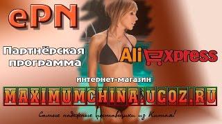 1000$ за час. Партнёрская программа aliexpress epn + youtube.