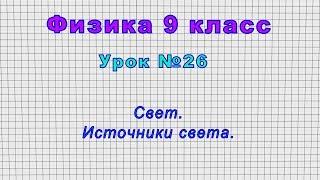 Физика 9 класс (Урок№26 - Свет. Источники света.)