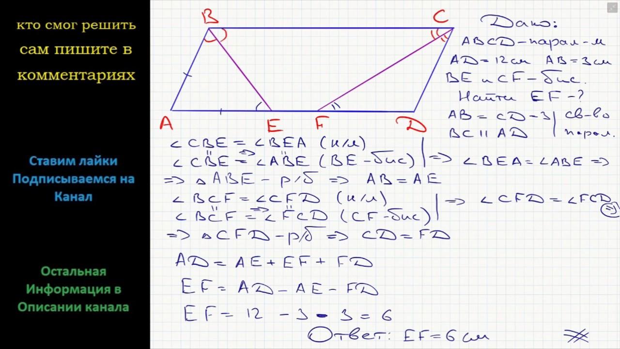 Биссектрисы углов параллелограмма в задачах и решения скорая помощь студенту