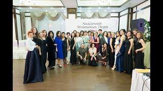 отзывы об Академии Леди от Выпускниц