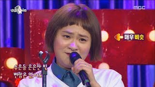 [RADIO STAR] 라디오스타 - Kim Shin-young sung 'a mercury lamp'20170607