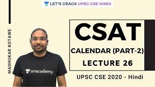 L26: Calendar (Part-2) | CSAT Strategy 2020 | UPSC CSE Hindi | Madhukar Kotawe