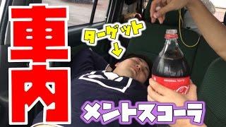【ドッキリ】車で寝ている相方にメントスコーラぶちまけてみたwww thumbnail