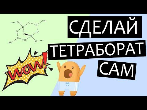 Как сделать натрий тетраборат в домашних условиях