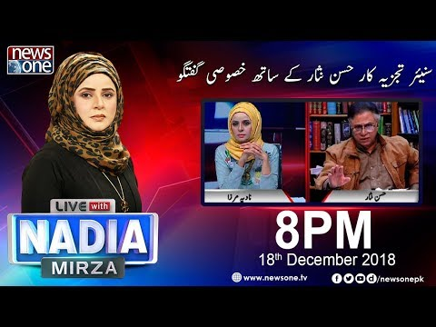 Live with Nadia Mirza | 18-December-2018 | Hassan Nisar