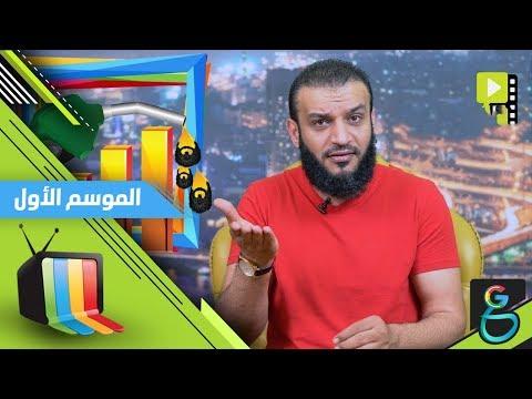 عبدالله الشريف | حلقة 25 | رأي الدين في أسعار البنزين