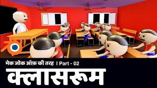 09 Classroom - Part - 02 | मेक जोक ऑफ़ की तरह एनीमेशन सीखें
