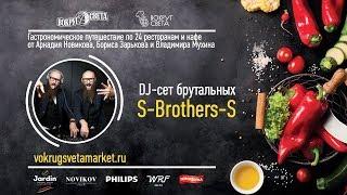 Dj Project S BROTHER S LIVE SET VO KRUG SVETA