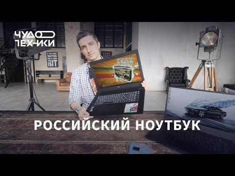 Это первый российский игровой ноутбук