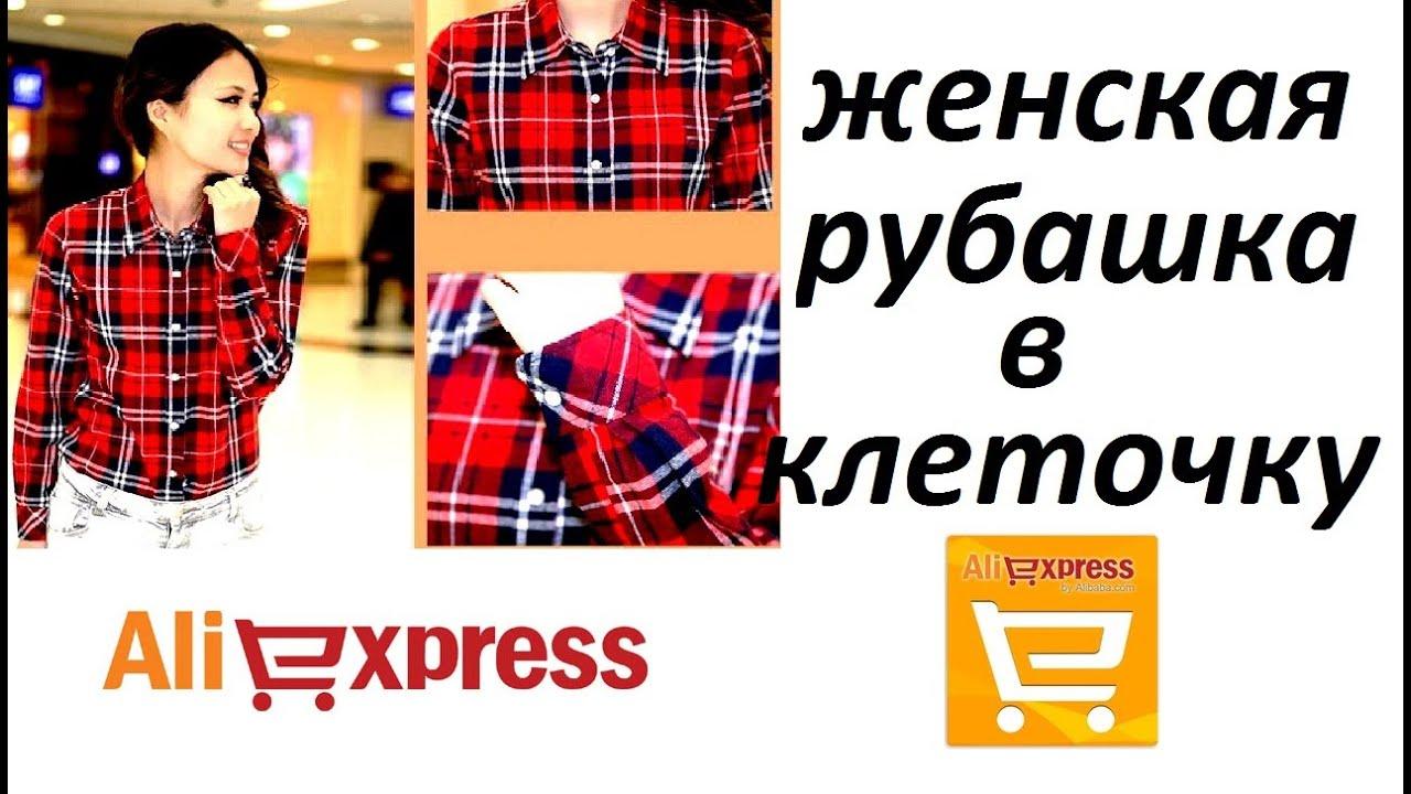 Джинсовые и классические белые и голубые рубашки для женщин на сайте zara. Специальная цена. Рубашка в стиле oversize в клетку.