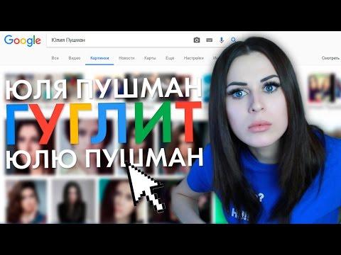 Юля Пушман ГУГЛИТ Юлю Пушман