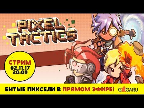 Стрим по игре Pixel Tactics + розыгрыш!