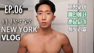 figcaption [New York Vlog EP.06] 폐인에서 훈남되기 튜토리얼 뉴욕 유학생 from Messy Boy to Handsome Man