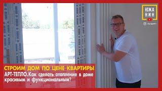 Арт тепло  Как сделать отопление в доме красивым и функциональным