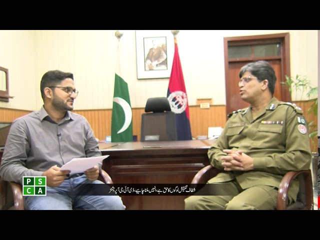 Interview with DIG Operations  Lahore Ishfaq Khan||PSCA TV