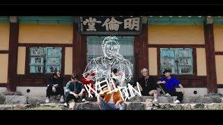 [Official MV] WellDon(웰던) - 아이고 행님 / Korean Hiphop Rap Music Video