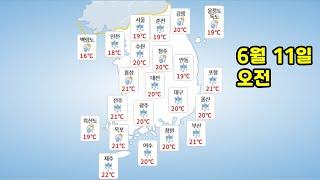 [날씨] 21년 6월 11일  금요일 날씨와 미세먼지 …