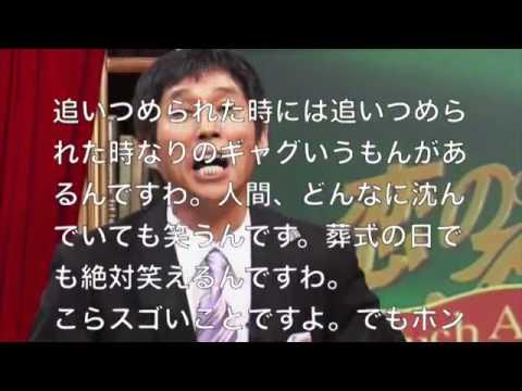 明石家さんま 名言集 - YouTube