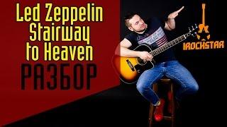 Led Zeppelin - Stairway To Heaven на гитаре Разбор Как играть Stairway To Heaven на гитаре Аккорды