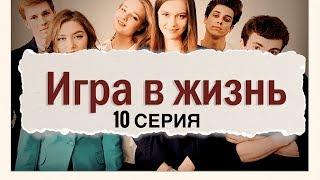 """Игра в жизнь.10 серия """"Бот - это ..."""""""