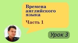 Времена английского языка. Урок 1