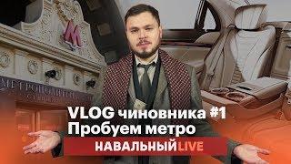 [VLOG] ЧИНОВНИКА #1. Пробуем метро