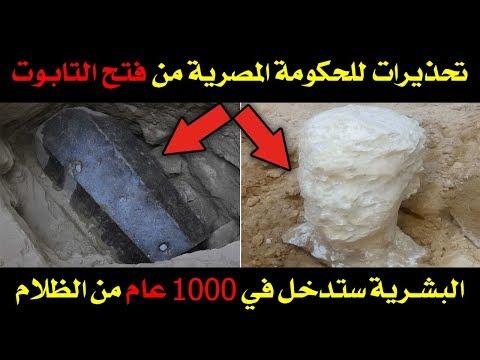 القصة الكاملة لـ تابوت الاسكندرية المخيف .. هل سينتهي العالم بعد فتحه ؟
