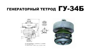 ГУ-34Б ГЕНЕРАТОРНЫЙ ТЕТРОД. ЛАМПА ГУ-34Б (4K, ULTRA HD)