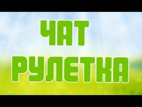 Чат Рулетка - русский видеочат/сиськи/вся правда...