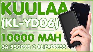 PowerBank KuuLaa с Aliexpress (KL-YD06) | 10000MAH ЗА 550РУБ | + ТЕСТЫ 😎🤙
