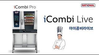 [라치오날] iCombi Pro와 함께하는 iCombi…
