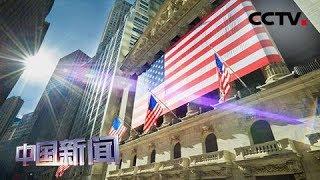 [中国新闻] 美媒:美就业数据低于预期 增衰退担忧 | CCTV中文国际
