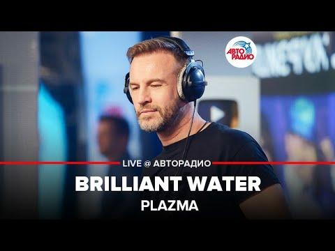 Смотреть клип Plazma - Brilliant Water