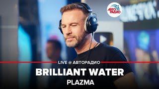 🅰️ Plazma - Brilliant Water (LIVE @ Авторадио)
