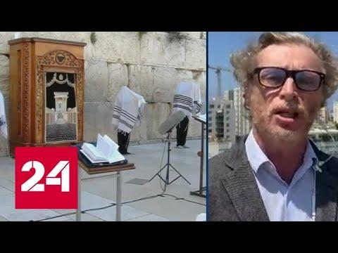 Песах в Израиле отмечают в условиях жесткого карантина - Россия 24