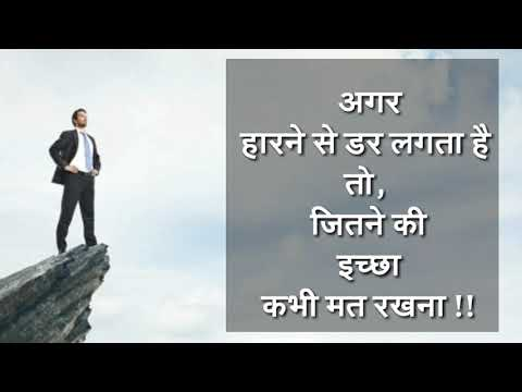 Motivational Quotes In Hindi For Hard Work Motivational Whatsapp Status Video