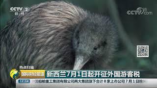[国际财经报道]热点扫描 新西兰7月1日起开征外国游客税  CCTV财经